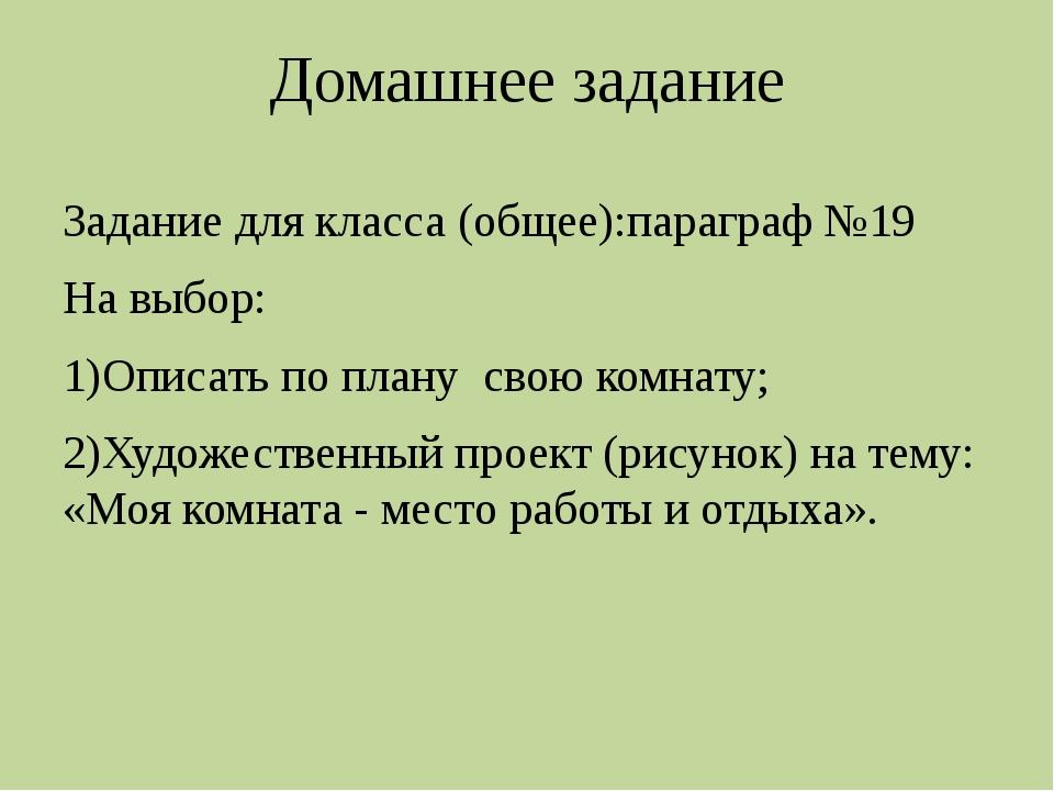 Домашнее задание Задание для класса (общее):параграф №19 На выбор: 1)Описать...