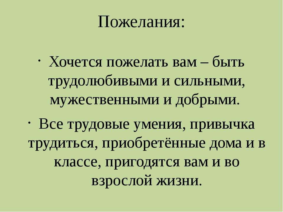 Пожелания: Хочется пожелать вам – быть трудолюбивыми и сильными, мужественным...