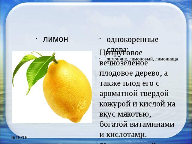 лимон однокоренные слова: лимончик, лимоновый, лимонница Цитрусовое вечнозел...