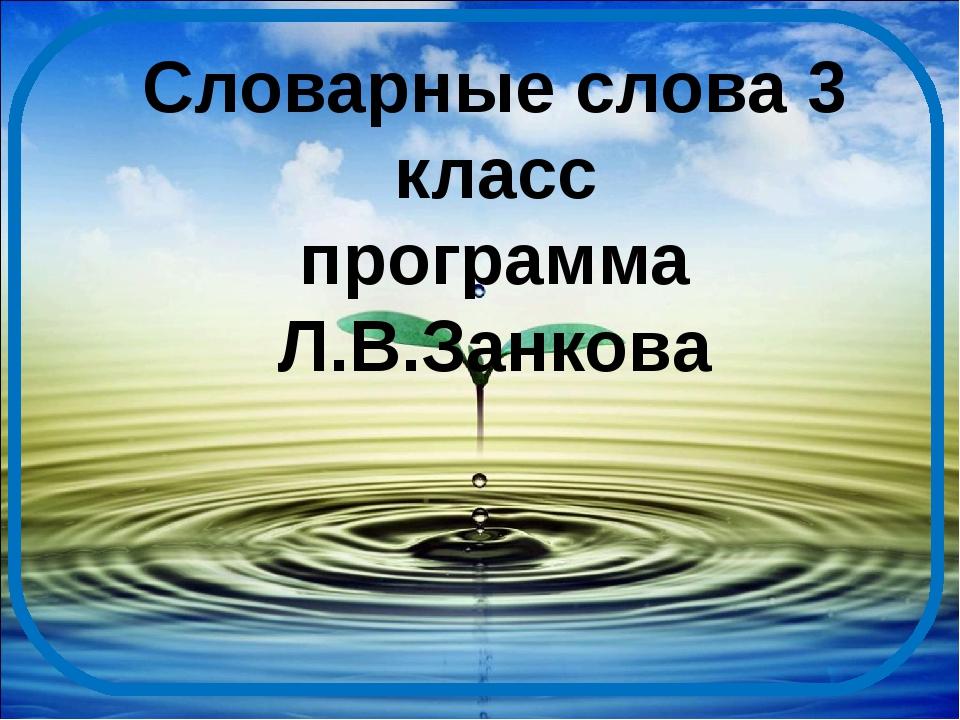 Словарные слова 3 класс программа Л.В.Занкова