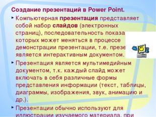 Создание презентаций в Power Point. Компьютерная презентация представляет соб