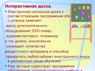 Интерактивная доска. Электронная сенсорная доска с соответствующим программны