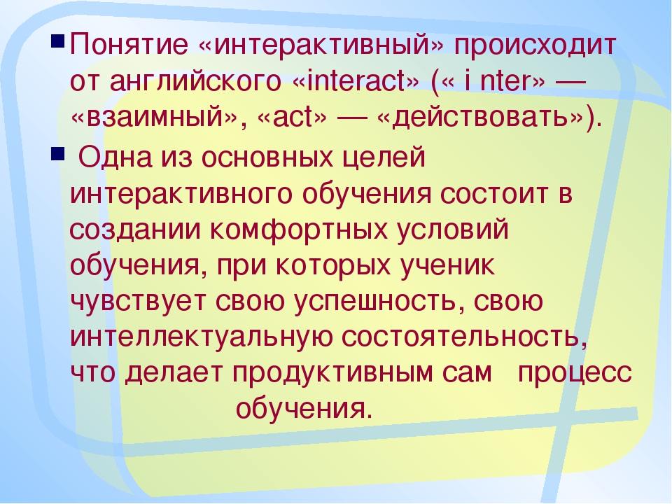 Понятие «интерактивный» происходит от английского «interact» (« i nter»— «вз...