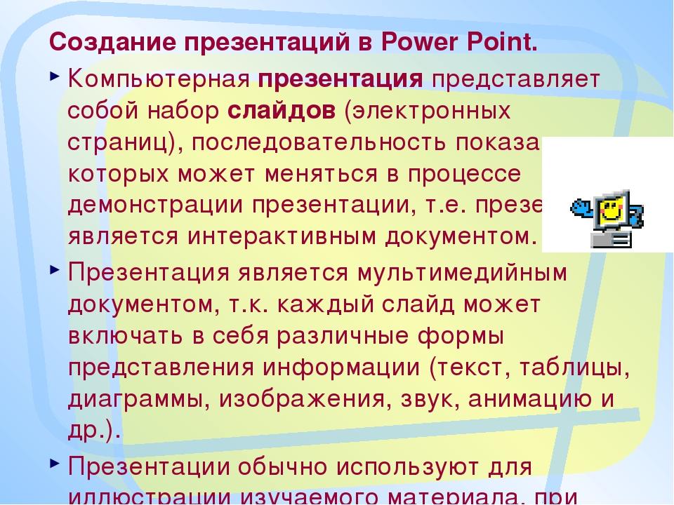 Создание презентаций в Power Point. Компьютерная презентация представляет соб...