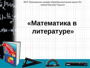 МОУ Пильнинская средняя общеобразовательная школа №1 имени Максима Горького «