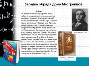 Загадка обряда дома Месгрейвов Задача: «Я пошел вместе с Мейсгревом в его ка
