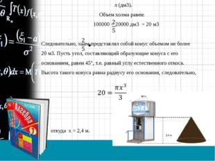 Решение: Представим, что горсть древнего воина равнялась по объему л (дм3).