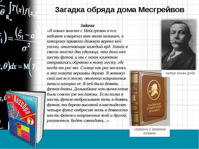 Загадка обряда дома Месгрейвов Задача: «Я пошел вместе с Мейсгревом в его ка...