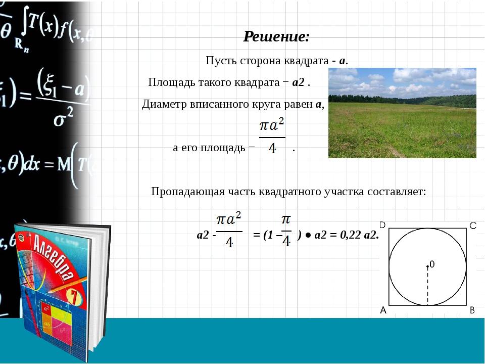 Решение: Пусть сторона квадрата - a. Площадь такого квадрата − а2 . Диаметр...