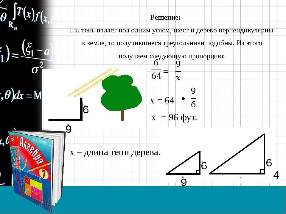 Решение: Т.к. тень падает под одним углом, шест и дерево перпендикулярны к з...