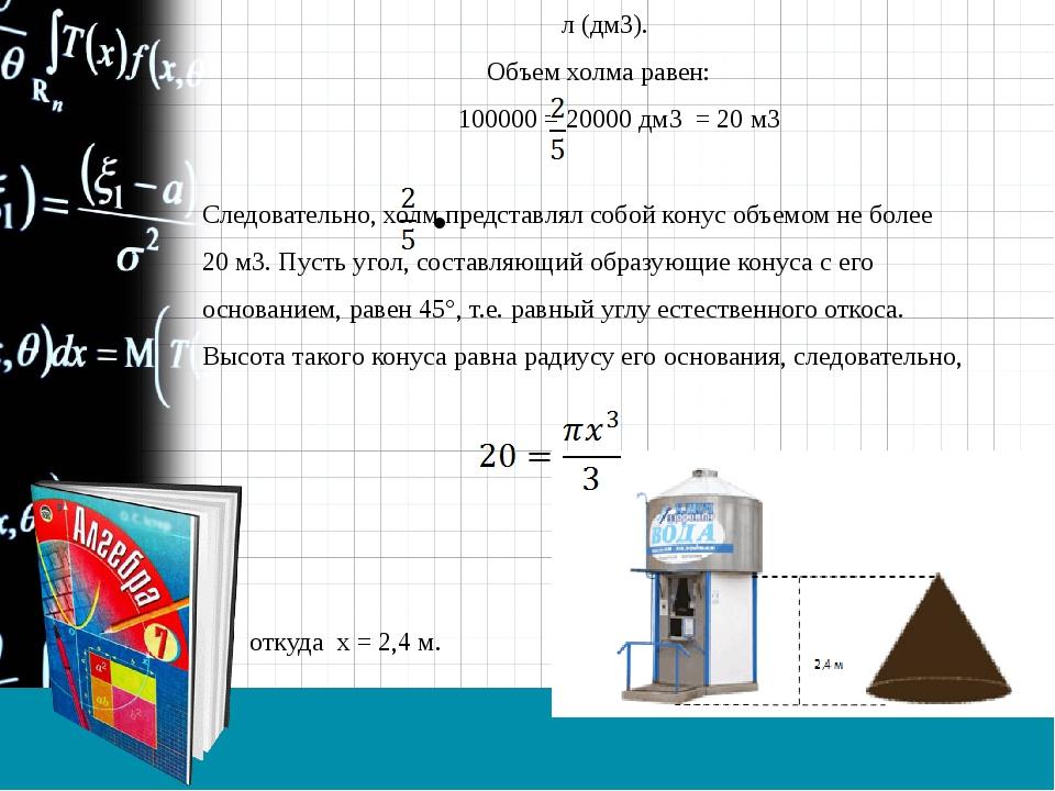 Решение: Представим, что горсть древнего воина равнялась по объему л (дм3)....