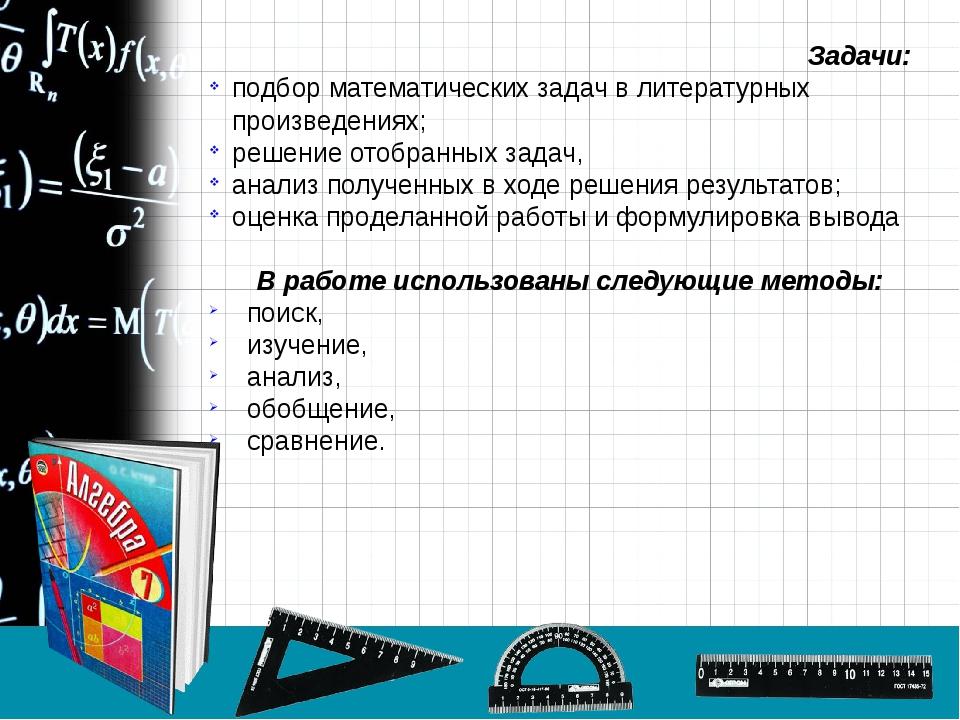 Задачи: подбор математических задач в литературных произведениях; решение от...