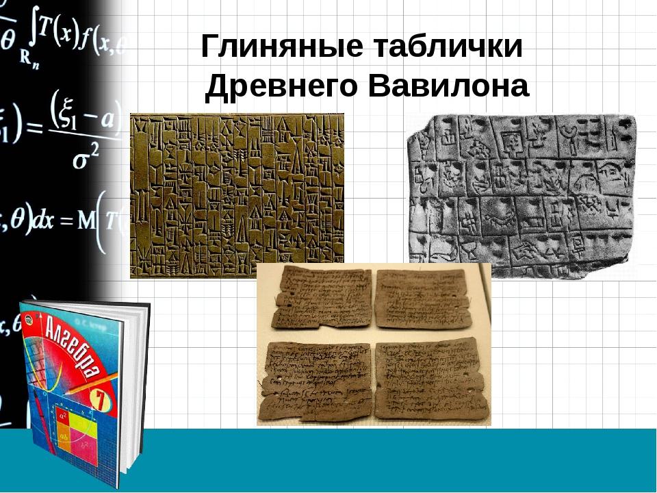 Глиняные таблички Древнего Вавилона