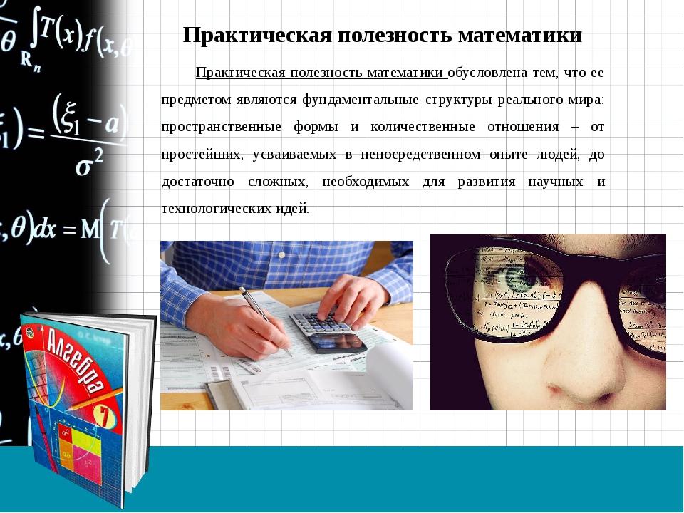 Практическая полезность математики обусловлена тем, что ее предметом являютс...