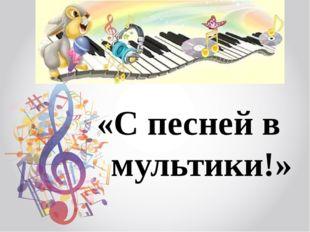 «С песней в мультики!»