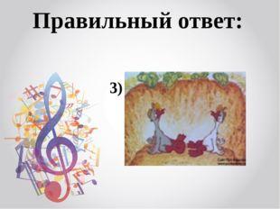 Правильный ответ: 3)