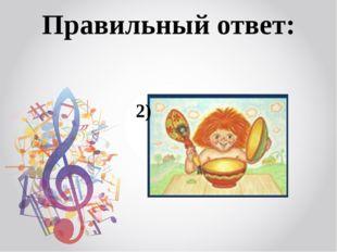 Правильный ответ: 2)
