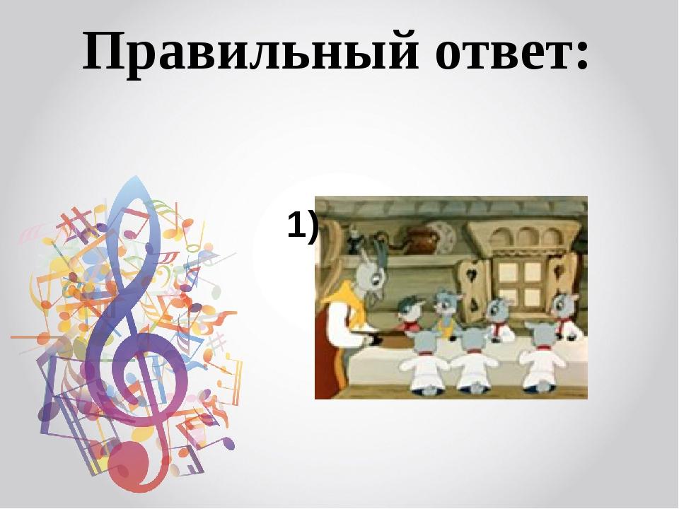 Правильный ответ: 1)