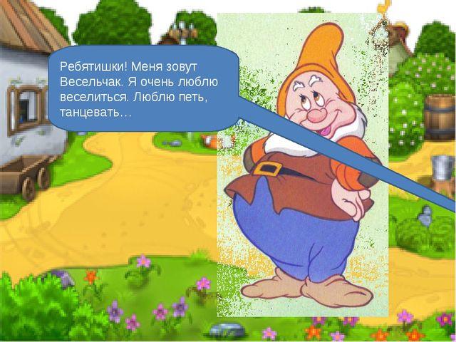Ребятишки! Меня зовут Весельчак. Я очень люблю веселиться. Люблю петь, танцев...