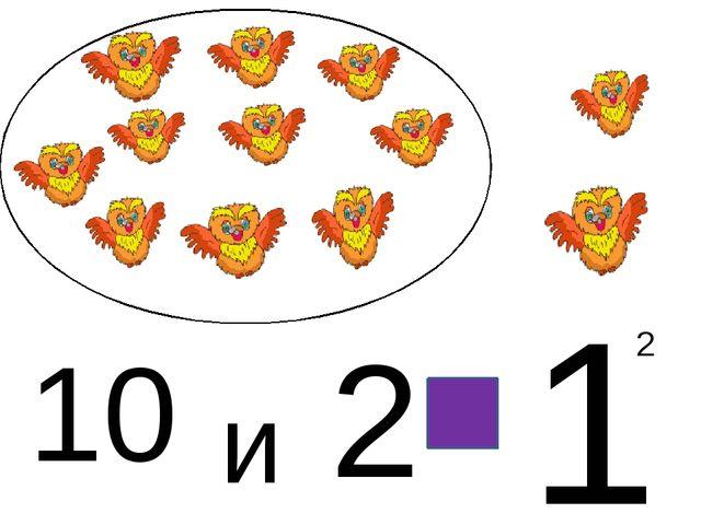 10 и 1 2 2