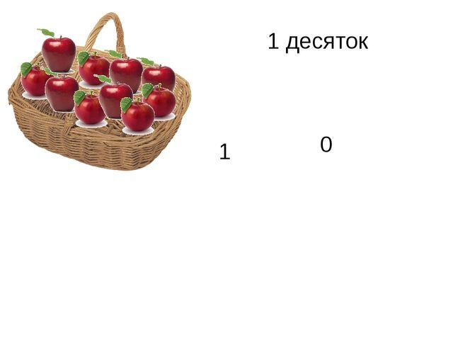 1 десяток 1 0