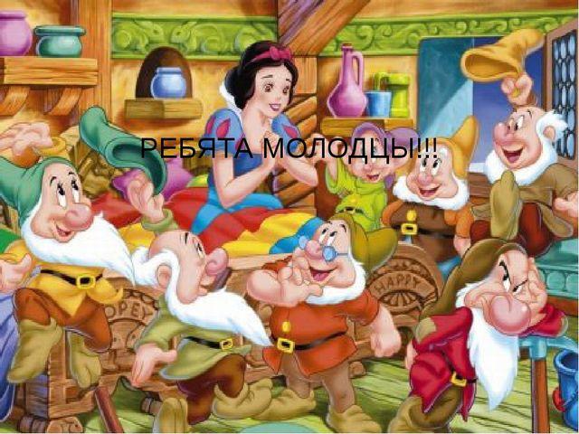 РЕБЯТА МОЛОДЦЫ!!!