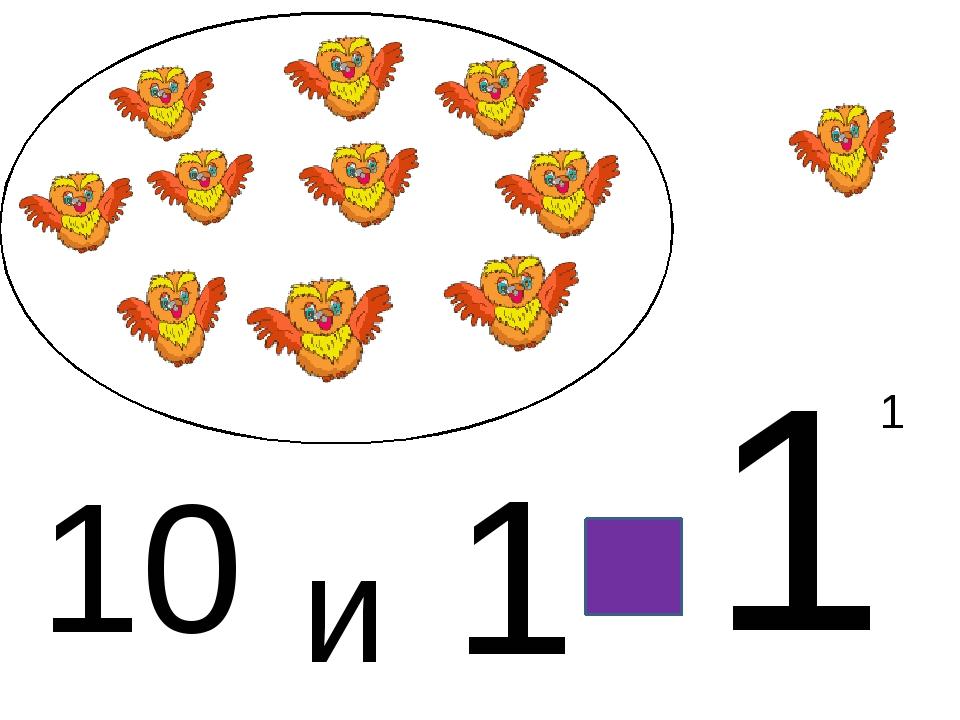 10 и 1 1 1