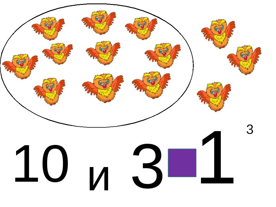 10 и 1 3 3
