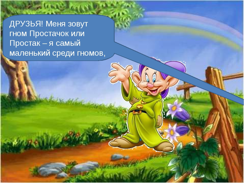 ДРУЗЬЯ! Меня зовут гном Простачок или Простак – я самый маленький среди гном...