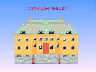 СТАНЦИЯ ЧИСЛО
