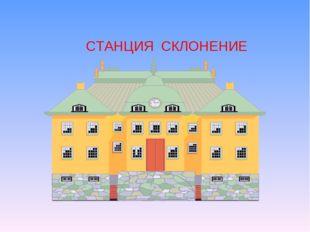 СТАНЦИЯ СКЛОНЕНИЕ
