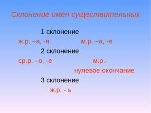 Склонение имён существительных 1 склонение ж.р. –а, -я м.р. –а, -я 2 склонени