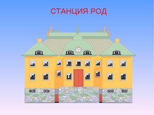 СТАНЦИЯ РОД