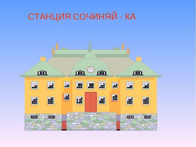 СТАНЦИЯ СОЧИНЯЙ - КА