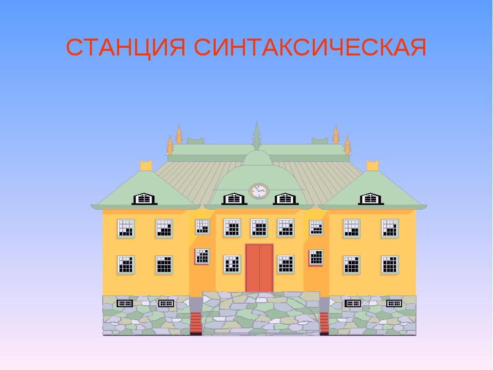 СТАНЦИЯ СИНТАКСИЧЕСКАЯ