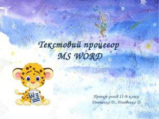 Вітальні листівки у програмі MS WORD Всі вміють дуже гарно друкувати, редагув