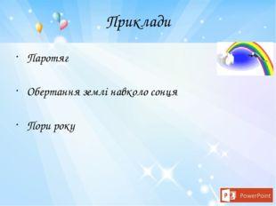 Проект учениць 11-Б класу Панасюк А.,Мартиненко Г., Шерстньової В. Табличний