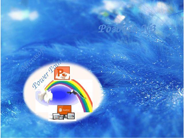 Microsoft PowerPoint Це популярний додаток для створення презентацій для різн...