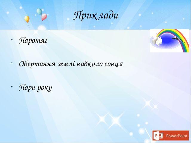 Проект учениць 11-Б класу Панасюк А.,Мартиненко Г., Шерстньової В. Табличний...