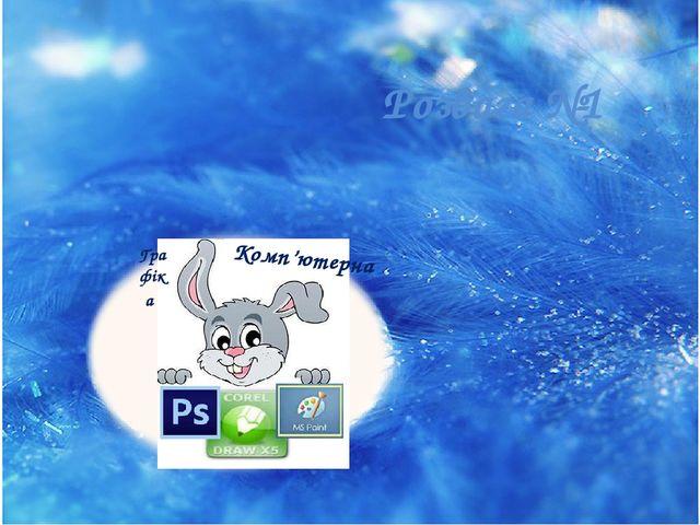 Розвага №1 Комп'ютерна