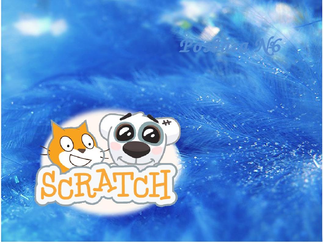 Скретч (Scratch) – нова мова програмування, яка дозволяє легко створювати вл...