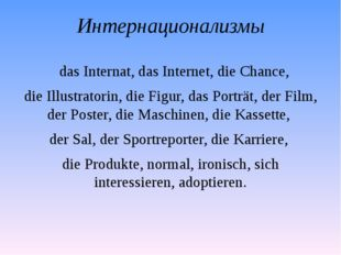 Интернационализмы das Internat, das Internet, die Chance, die Illustratorin,