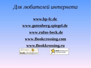 Для любителей интернета www.hp-fc.de www.gutenberg.spiegel.de www.rufus-beck.