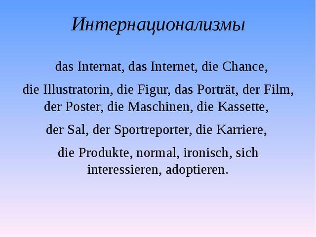Интернационализмы das Internat, das Internet, die Chance, die Illustratorin,...