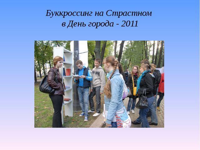 Буккроссинг на Страстном в День города - 2011