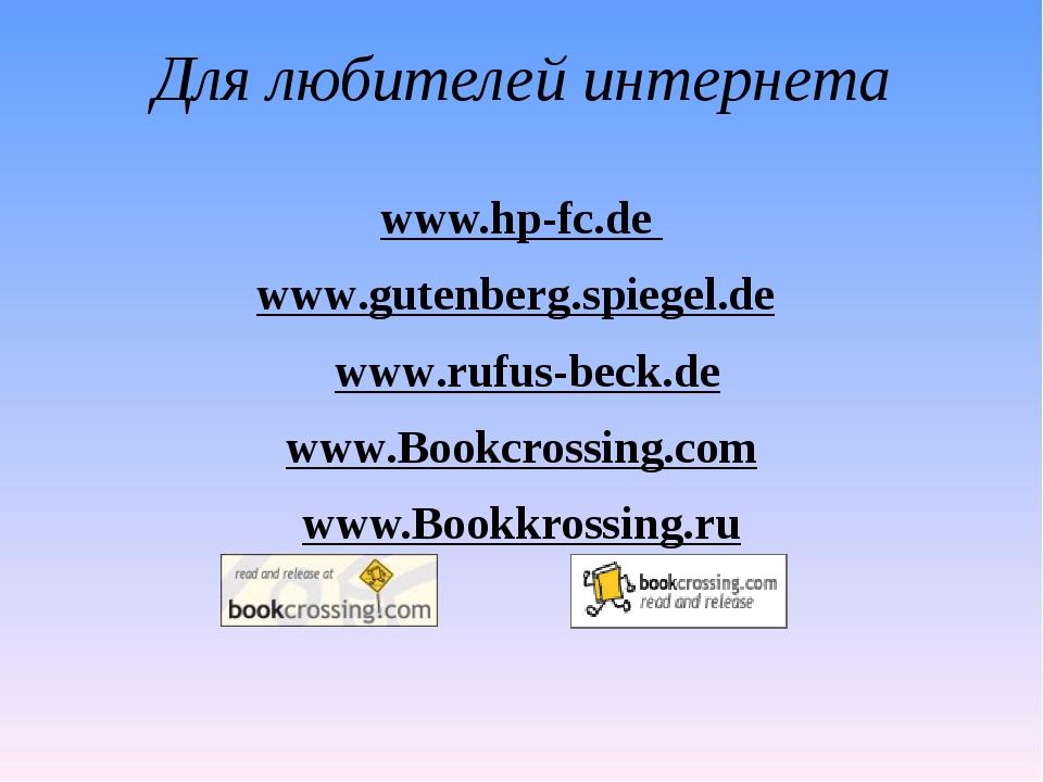 Для любителей интернета www.hp-fc.de www.gutenberg.spiegel.de www.rufus-beck....