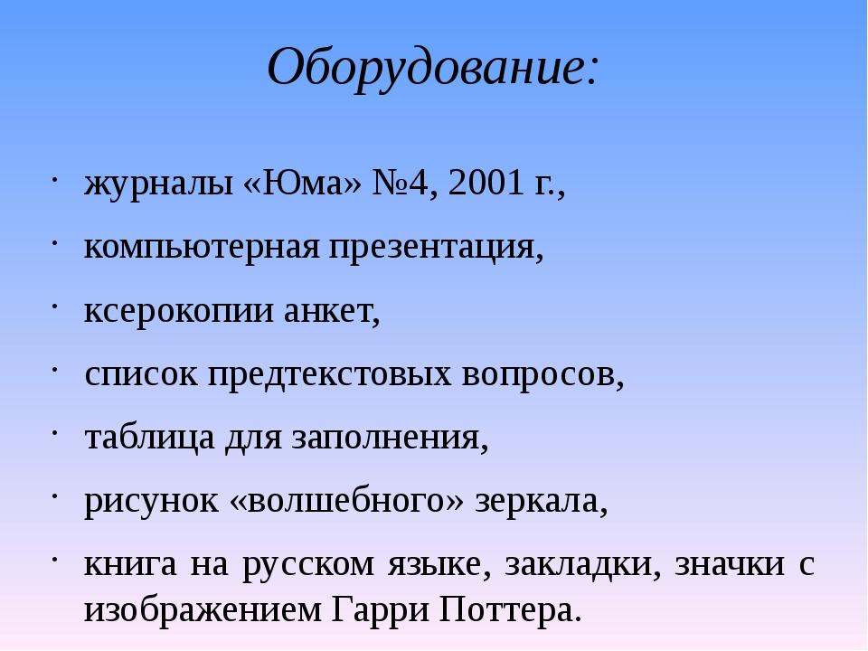 Оборудование: журналы «Юма» №4, 2001 г., компьютерная презентация, ксерокопи...