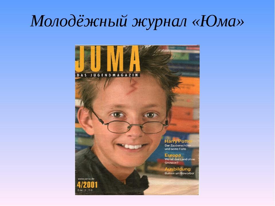 Молодёжный журнал «Юма»