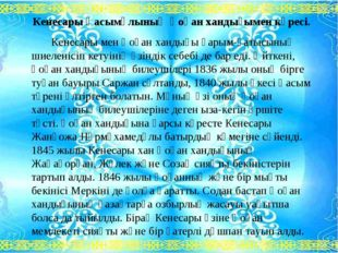 Кенесары Қасымұлының Қоқан хандығымен күресі. Кенесары мен Қоқан хандығы қары