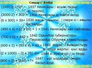 1837 Кенесары Қасымұлының көтерілісі. (900 х 2) + (5х8) +7= (2 х 1000) – (2 х